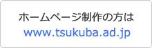 茨城県つくば市のホームページ制作・Webデサイン制作