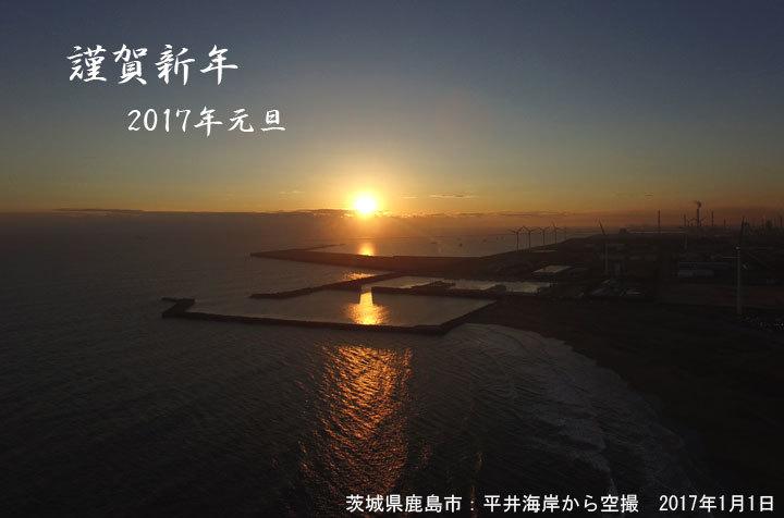 平成29年1月1日茨城県鹿島市平井の日の出写真