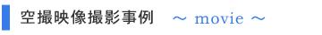 茨城県の空撮映像撮影サービス事例:YouTube