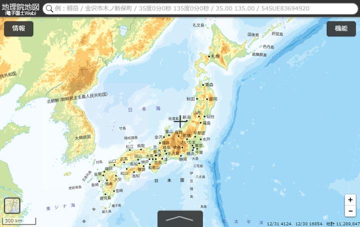地理院地図の操作方法1