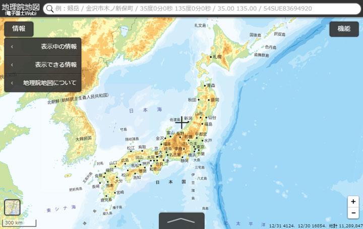 地理院地図の操作方法2