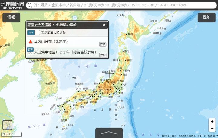 地理院地図の操作方法4