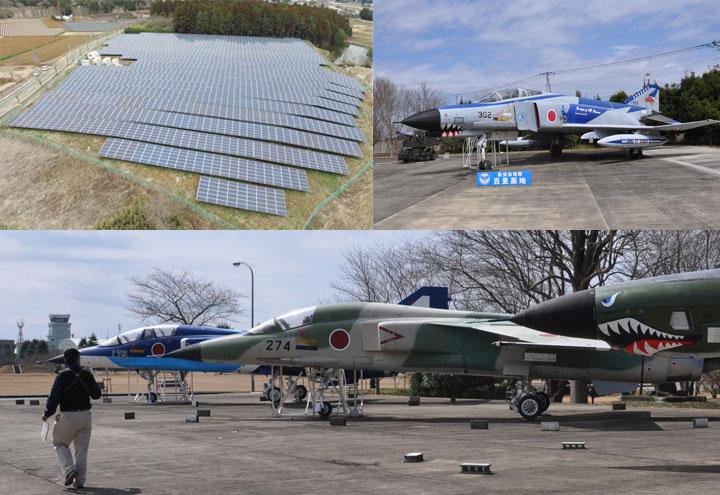 太陽光発電所の空撮写真と航空自衛隊百里基地の写真