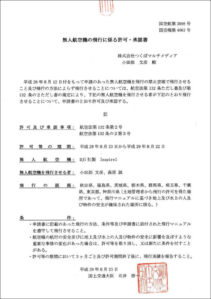 国土交通大臣の無人航空機の飛行に係る許可・承認書の画像