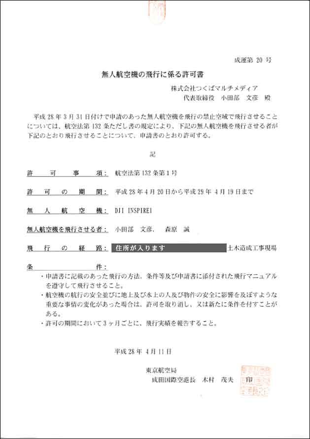 無人飛行機の成田空港長飛行許可証