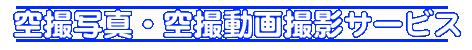空撮写真・空撮動画撮影サービス