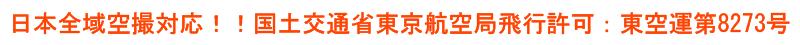 全国空撮対応、国土交通省東京航空局の許可・承認事業者